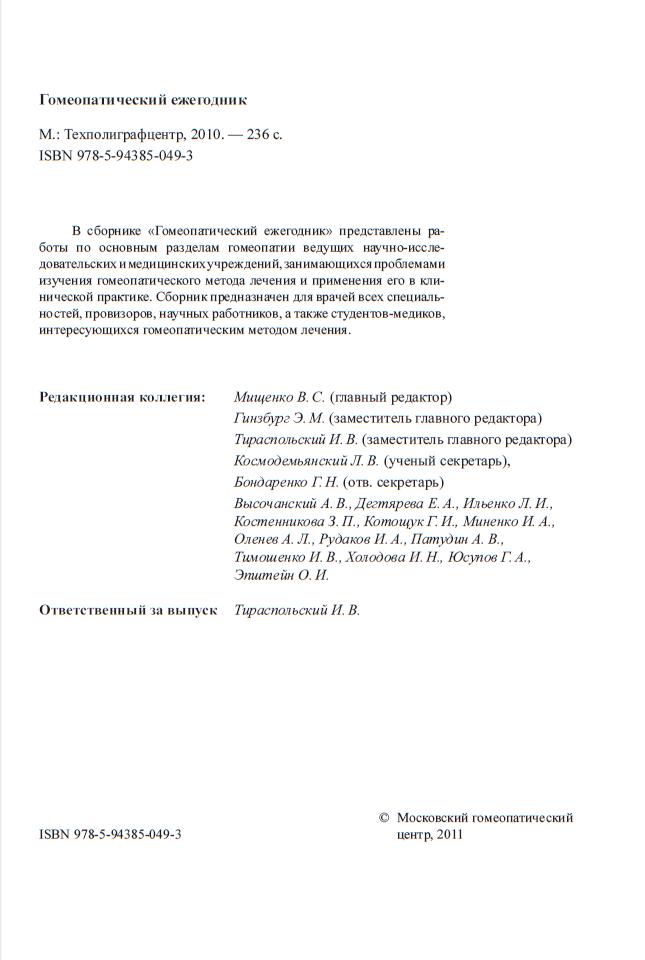 Член российской гомеопатической ассоциации